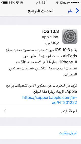رسميا – آبل تطلق تحديث iOS 10.3، تعرفوا على المزايا الجديدة وكل ما تودون معرفته !