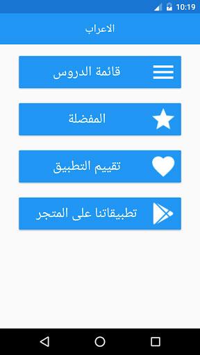 تطبيق الاعراب لتعليم قواعد اللغة العربية