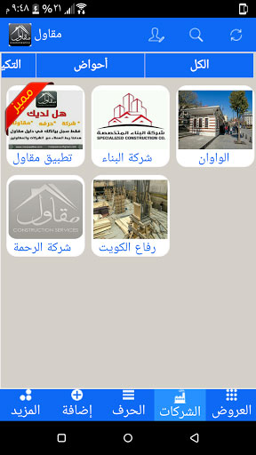 تطبيق مقاول الكويت - دليلك للتواصل مع شركات البناء في الكويت