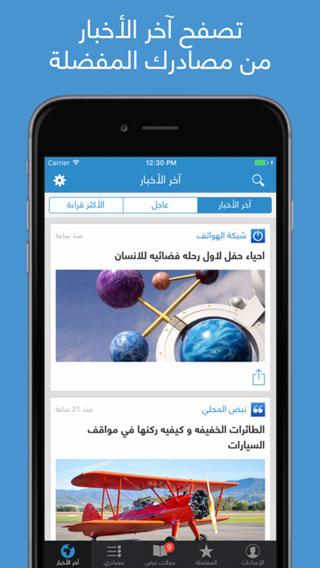 تطبيق نبض Nabd للحصول على الأخبار في مكان واحد