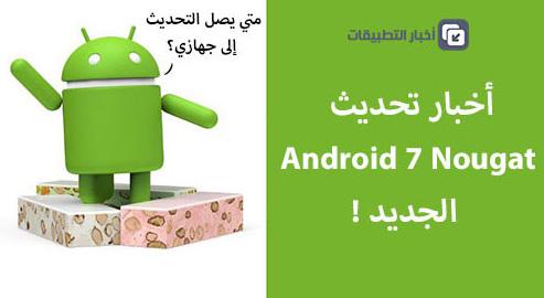 أخبار تحديث Android 7 Nougat : الجزء الرابع !