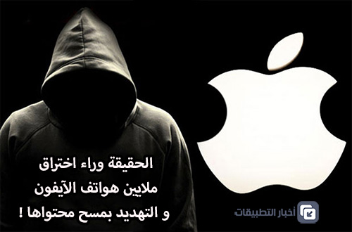 الحقيقة وراء اختراق ملايين هواتف الآيفون و التهديد بمسح محتواها !