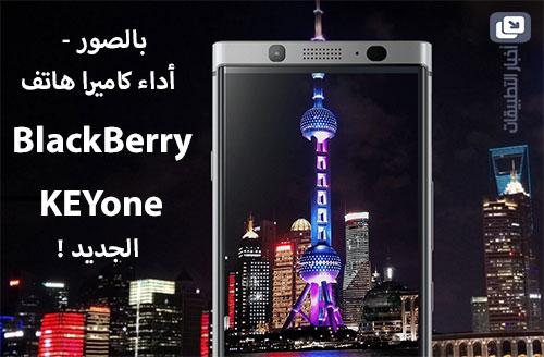 بالصور - أداء الكاميرا هاتف BlackBerry KEYone الجديد !