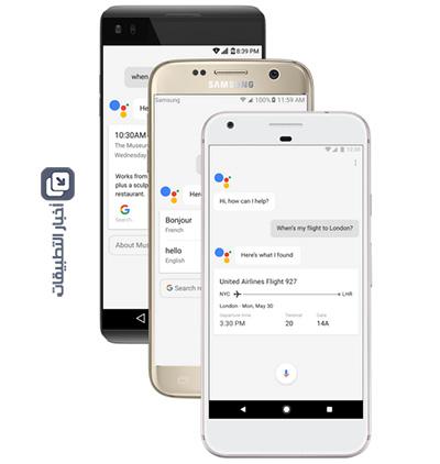 رسمياً - إطلاق المساعد الشخصي Google Assistant على العديد من أجهزة الأندرويد !