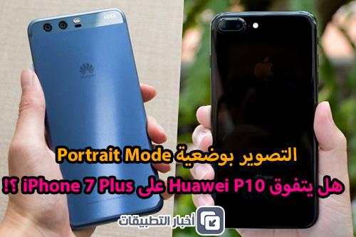 التصوير بوضعية Portrait Mode : هل يتفوق Huawei P10 على iPhone 7 Plus ؟!