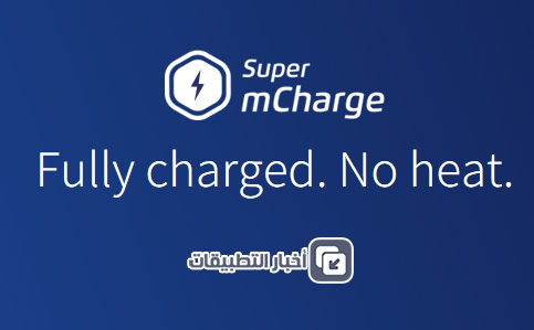 تقنية Super mCharge