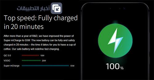 تقنية Super mCharge - شحن الهاتف في 20 دقيقة فقط !