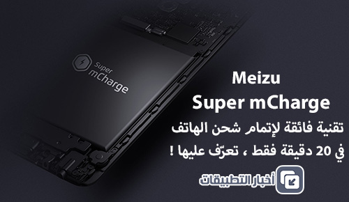 تقنية Super mCharge – تقنية ثورية لإتمام شحن الهاتف في 20 دقيقة فقط ، تعرّف عليها !