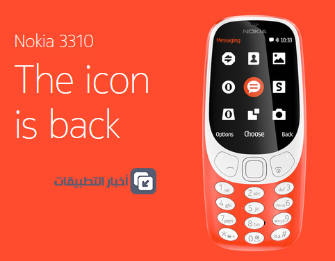 هاتف Nokia 3310 الجديد : الشاشة اصبحت ملونة !
