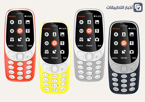 هاتف Nokia 3310 الجديد متوفر بأربعة ألوان !