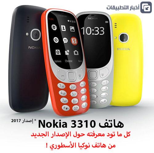 هاتف Nokia 3310 : كل ما تود معرفته حول الإصدار الجديد من هاتف نوكيا الأسطوري !