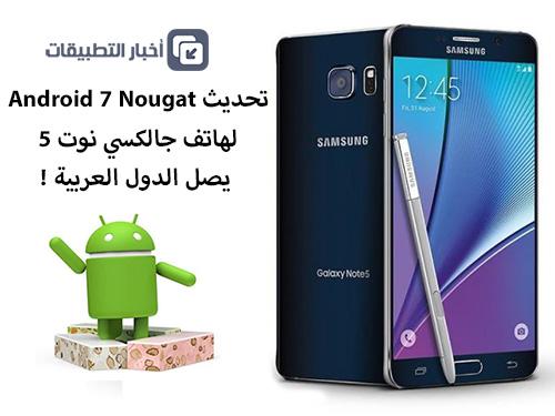 تحديث اندرويد 7 Nougat لهاتف جالكسي نوت 5 يصل الدول العربية !