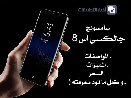 هاتف سامسونج جالكسي اس 8 : المواصفات ، المميزات ، السعر ، و كل ما تود معرفته !