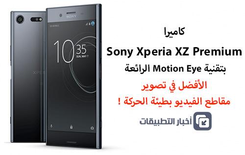 كاميرا Sony Xperia XZ Premium بتقنية Motion Eye الرائعة - الأفضل في تصوير مقاطع الفيديو بطيئة الحركة !