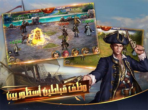 غضب القراصنة - الهيمنة البحرية : لعبة مغامرات بحرية مميزة بإصدار جديد كلياً !