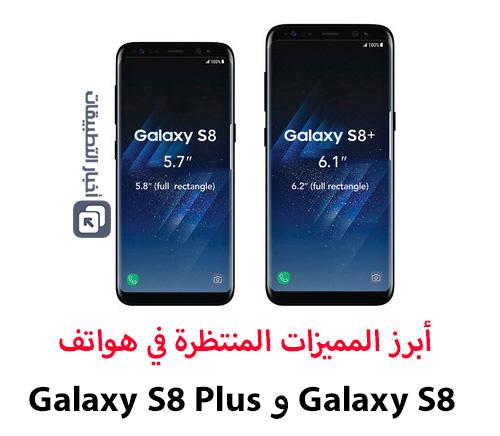 [تسريب]: هاتف Galaxy S8 Plus مع معالج Exynos 8895 يمتلك أفضل أداء لهاتفٍ ذكيّ