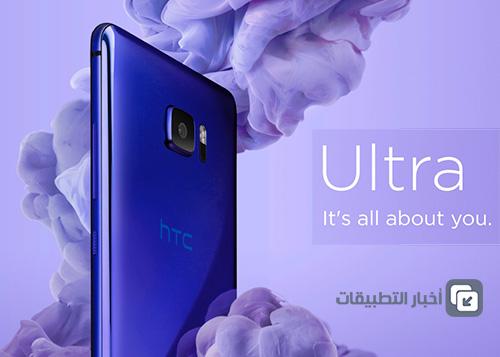 بدء إطلاق هواتف HTC U Ultra و HTC U Play في الأسواق العربية !