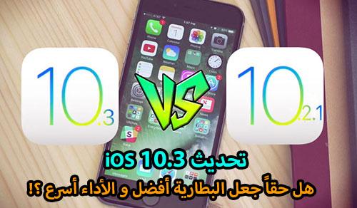 تحديث iOS 10.3 – هل حقاً جعل البطارية أفضل و الأداء أسرع ؟!