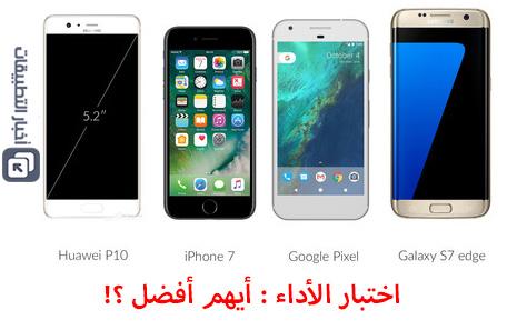 اختبار الأداء : آيفون 7 ضد جالكسي إس 7 و Huawei P10 - أيهم أفضل ؟!