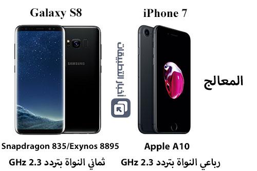 مقارنة : آيفون 7 ضد جالكسي إس 8 - أيهما أفضل ؟!