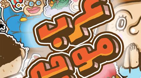 تطبيق ArabMoji - عرب موجي للحصول على أفضل الإيموجي - تحديث جديد
