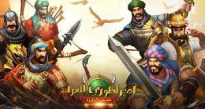 ماذا تعرف عن تاريخ الإمبراطورية العربية ؟ جرب ذلك مع هذه اللعبة !