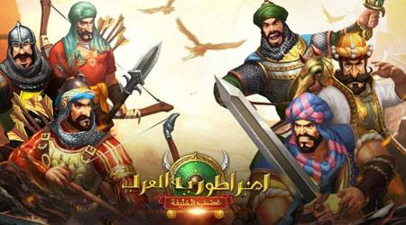 Photo of ماذا تعرف عن تاريخ الإمبراطورية العربية ؟ جرب ذلك مع هذه اللعبة !