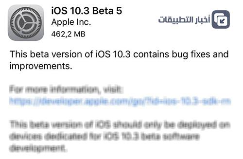 إطلاق النسخة التجريبية الخامسة من تحديث iOS 10.3 !