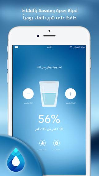 تطبيق منبه المياه - برنامج التذكير بشرب الماء - مهم ومفيد جدا