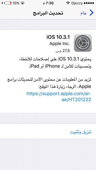 رسميا - آبل تطلق تحديث iOS 10.3.1 - ما الجديد ؟