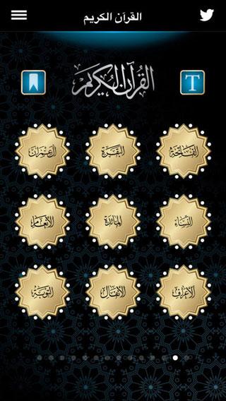 تطبيق برنامج الاذان - دليلك لأوقات الصلاة والتنبيه بالأذكار وقراءة القرآن