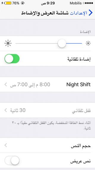 ميزة Night Shift