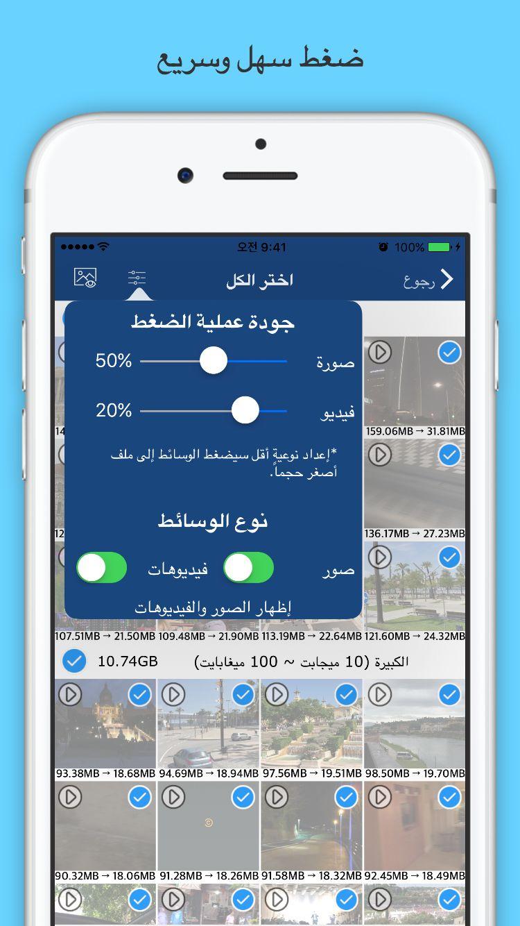 تطبيق Photo Cleaner - لحذف الصور المكررة و ضغطها و توفير المسحة التخزينية ، عرض لوقت محدود!