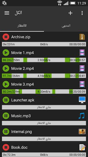 تطبيق Advanced Download Manager لتنزيل الملفات وإدارتها