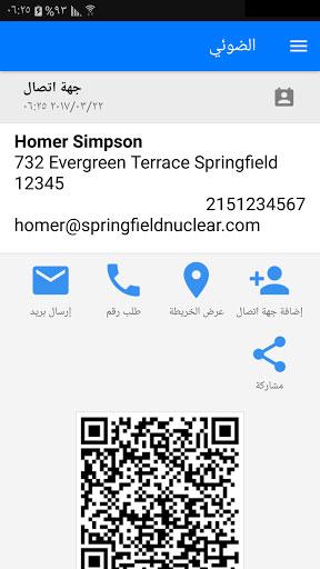 تطبيق ماسح الرمز الشريطي PRO متوفر الآن