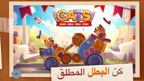 لعبة CATS: Crash Arena Turbo Stars حروب مركبات القطط