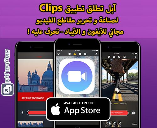 آبل تطلق تطبيق Clips لصناعة و تحرير مقاطع الفيديو ، مجاني للآيفون و الآيباد – تعرف عليه !