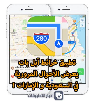 تطبيق خرائط آبل بات يعرض الأحوال المرورية في السعودية و الإمارات - تحديث مهم !