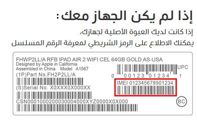 إزالة قفل الآي كلاود و تنشيط أجهزة الآيفون و الآيباد - خدمة مميزة من أخبار التطبيقات !