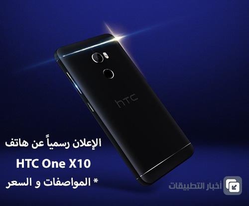 الإعلان رسمياً عن هاتف HTC One X10 – المواصفات و السعر !