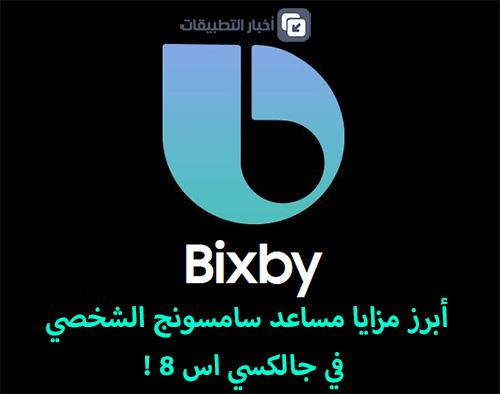 أبرز مزايا Bixby - مساعد سامسونج الشخصي في جالكسي اس 8 !