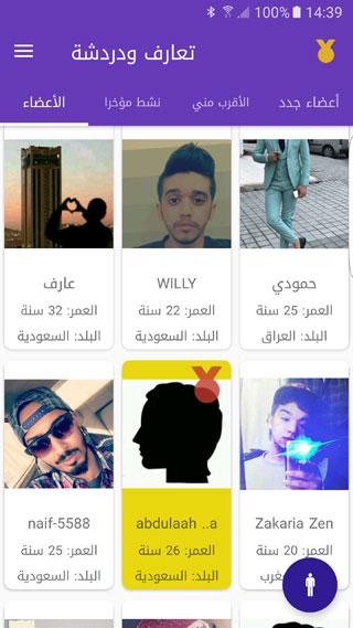 تطبيق دردشتي - للتعارف والدردشة الشهير باللغة العربية