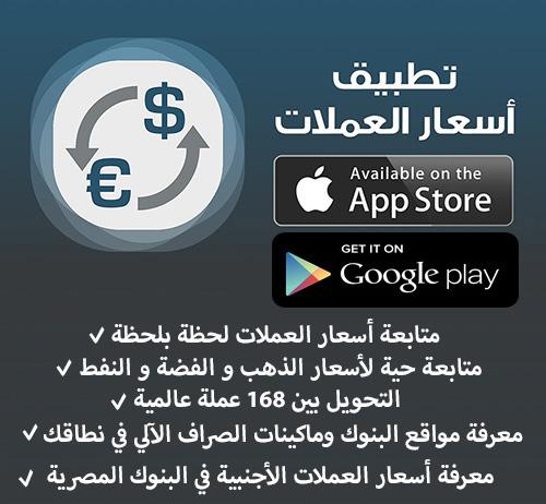 أسعار العملات – تطبيق مميز لتحويل العملات و متابعة أسعار الذهب والفضة ، مجاني للآيفون و الأندرويد !