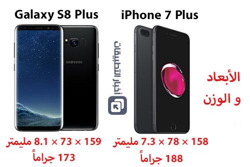 مقارنة : ايفون 7 بلس ضد جالكسي اس 8 بلس - أيهما أفضل ؟!
