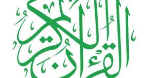 تطبيق تفاسير القرآن - من بين أفضل تطبيقات القرآن الكريم