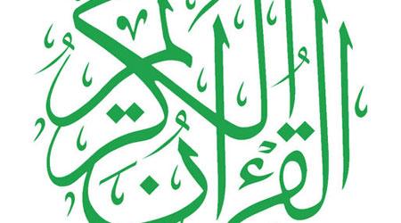 Photo of تطبيق تفاسير القرآن من بين أفضل تطبيقات القرآن الكريم