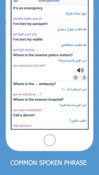 تطبيق Arabic English Dictionary للترجمة من وإلى الإنجليزية !