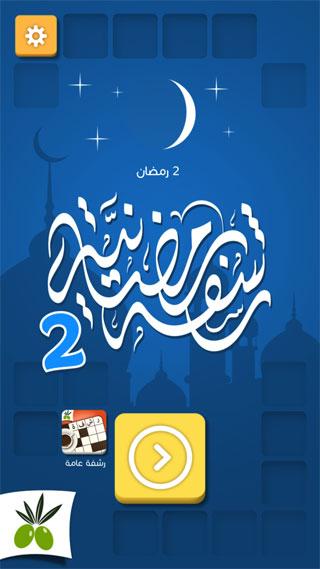 رشفة رمضانية 2: مسابقة ثقافة وتسلية - الصور مرفقة