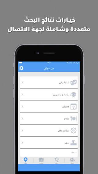 تطبيق كاشف الارقام - لمعرفة هوية المتصل والأرقام المجهولة