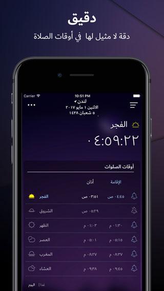 تطبيق Athan Pro النسخة الرمضانية - بمزايا احترافية ورائعة